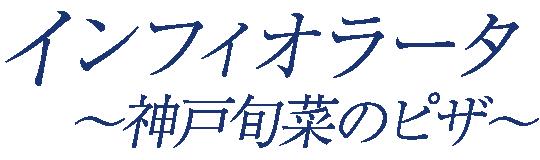 インフィオラータ〜神戸旬菜 季節の野菜ピザ〜